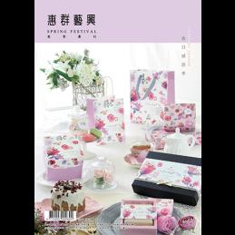 2017 春季專刊01