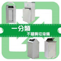 垃圾桶-1分類-01