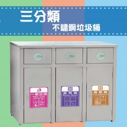 垃圾桶-3分類-01