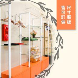 橘色陳板-首