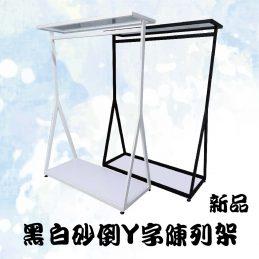 新品黑白砂倒Y字陳列架(黑砂、白砂)-01