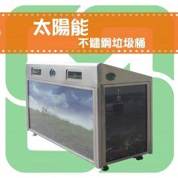 垃圾桶-太陽能-01