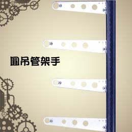 圓吊管架手-01