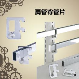 壁柱零件-扁管穿管片