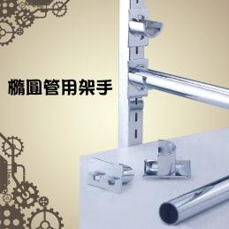 壁柱零件-橢圓管用架手