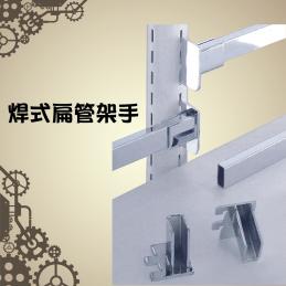 壁柱零件-焊式扁管架手
