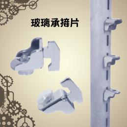 壁柱零件-玻璃承接片