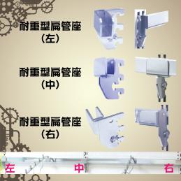 壁柱零件-耐重型扁管座