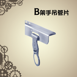 壁柱零件-B架手吊管片