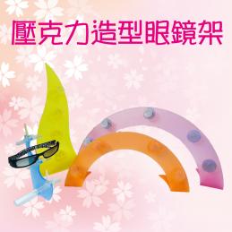 彩虹、三角、圓柱壓克力眼鏡架-01