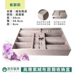 180731_jewelrybox_01_[1000x1000]