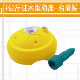 A-7公斤注水型旗座 台灣製-01