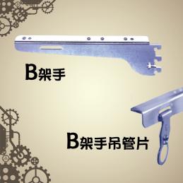 B架手-01