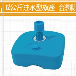 B-12公斤注水型旗座 台灣製-01