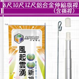 B-8尺10尺12尺鋁合金伸縮旗桿(含橫桿)(直立旗)-01