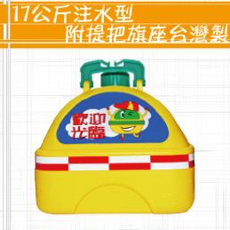 C-17公斤注水型附提把旗座 台灣製-01