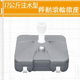 D-17公斤注水型移動滾輪旗座 台灣製-01