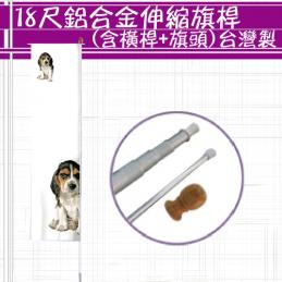 E-18尺鋁合金伸縮旗桿(含橫桿+旗頭)台灣製-01