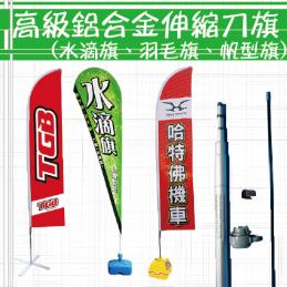 F-高級鋁合金伸縮刀旗(水滴旗、羽毛旗、帆型旗)-01