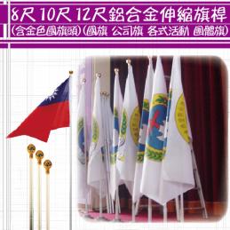 F-8尺 10尺 12尺鋁合金伸縮旗桿(含金色國旗頭)(國旗 公司旗 各式活動 團體旗)-01