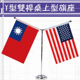 G-Y型雙桿桌上型旗座-01