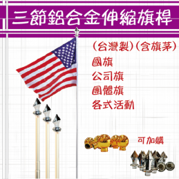 H-三節鋁合金伸縮旗桿(台灣製)(含旗茅)(國旗 公司旗 各式活動 團體旗)-01