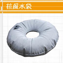 H-抗風水袋-01