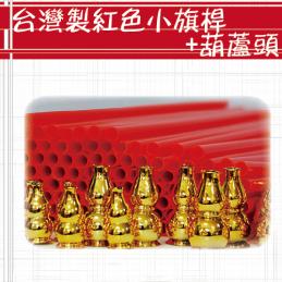 I-台灣製紅色小旗桿+葫蘆頭-01