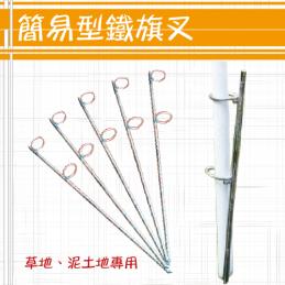 J-簡易型鐵旗叉-01