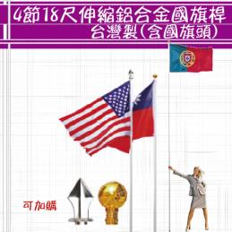 J-4節18尺伸縮鋁合金國旗桿 台灣製(含國旗頭)-01