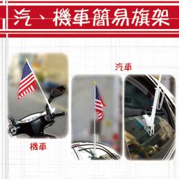 L-汽、機車簡易旗架-01