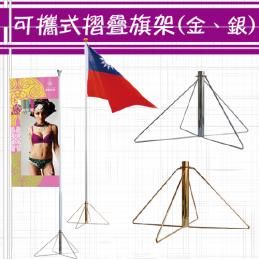 M-可攜式摺疊旗架(金、銀)-01