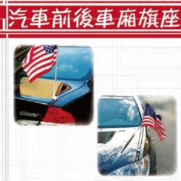M-汽車前後車廂旗座-01