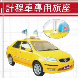 N-計程車專用旗座-01