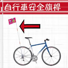 O-自行車安全旗桿-01
