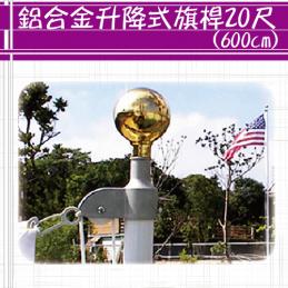 O-鋁合金升降式旗桿20尺(600cm)-01