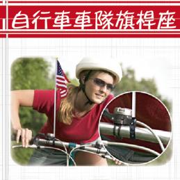 P-自行車車隊旗桿座-01