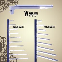 W系列支架-01