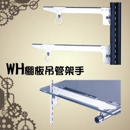 WH棚板吊管架手-01
