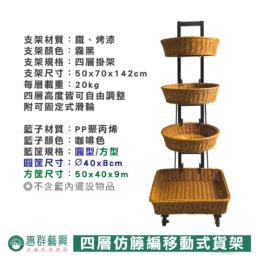 四層仿籐編織移動式貨架