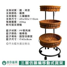 圓形三層仿籐編織移動式貨架