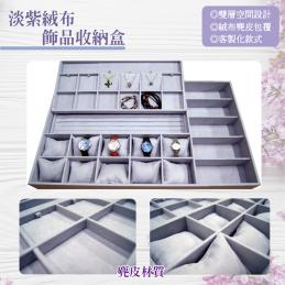 淡紫絨布飾品盒-01