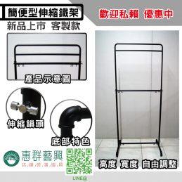 簡便型伸縮鐵架-04_web