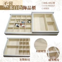 米白色飾品櫃1-01