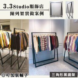 3.3服飾店陳列架實做案例