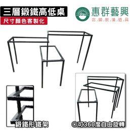 三層鍛鐵高低桌-1