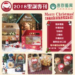 聖誕專刊_新版網頁用封面