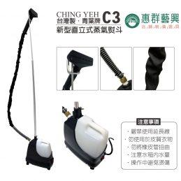 C3新型蒸氣熨斗