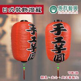 日式裝飾燈籠