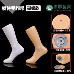 模特兒腳部磁吸款